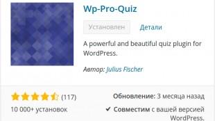 wp-pro-quiz закончить при первом неправильном ответе