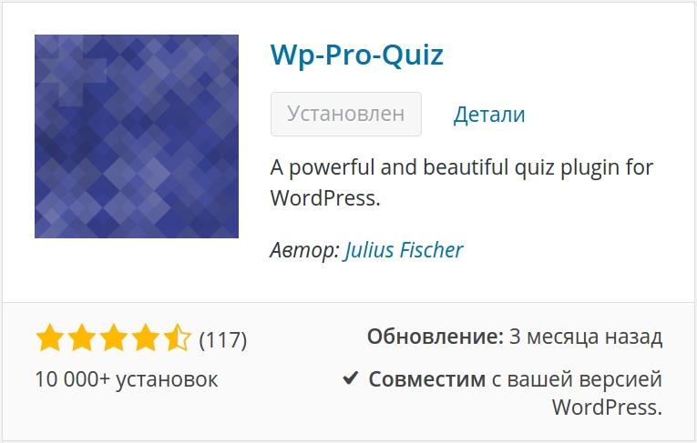Закончить тест wp-pro-quiz при первом неправильном ответе